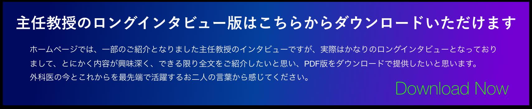 ロングインタビュー版PDFダウンロード