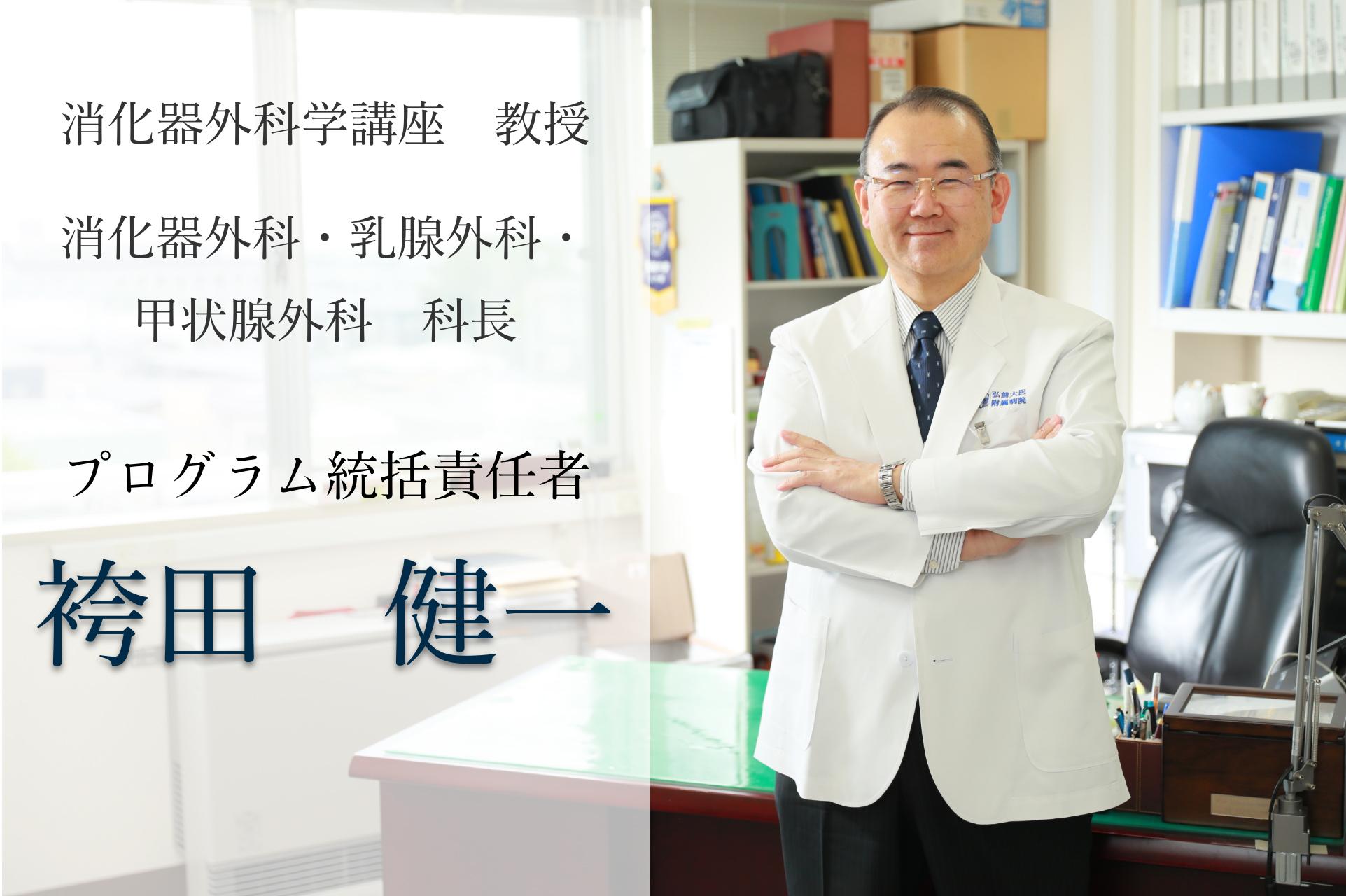 消化器外科学講座 袴田教授