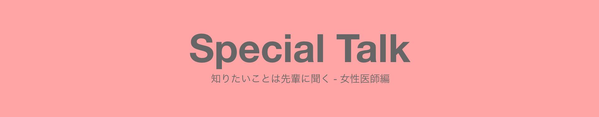 スペシャルインタビュー 女性医師編