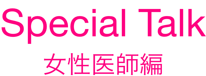 Special Talk(女性医師編)