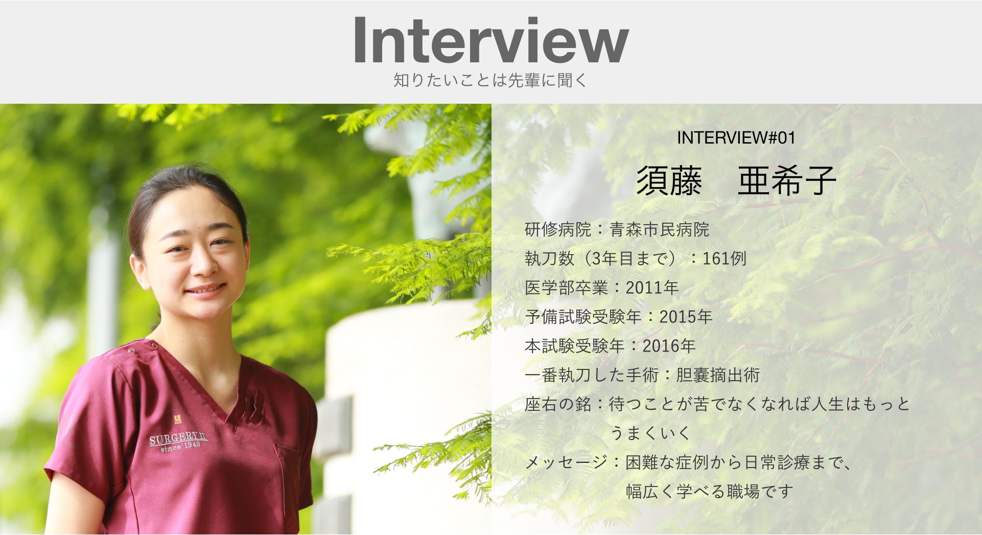 須藤先生プロフィール