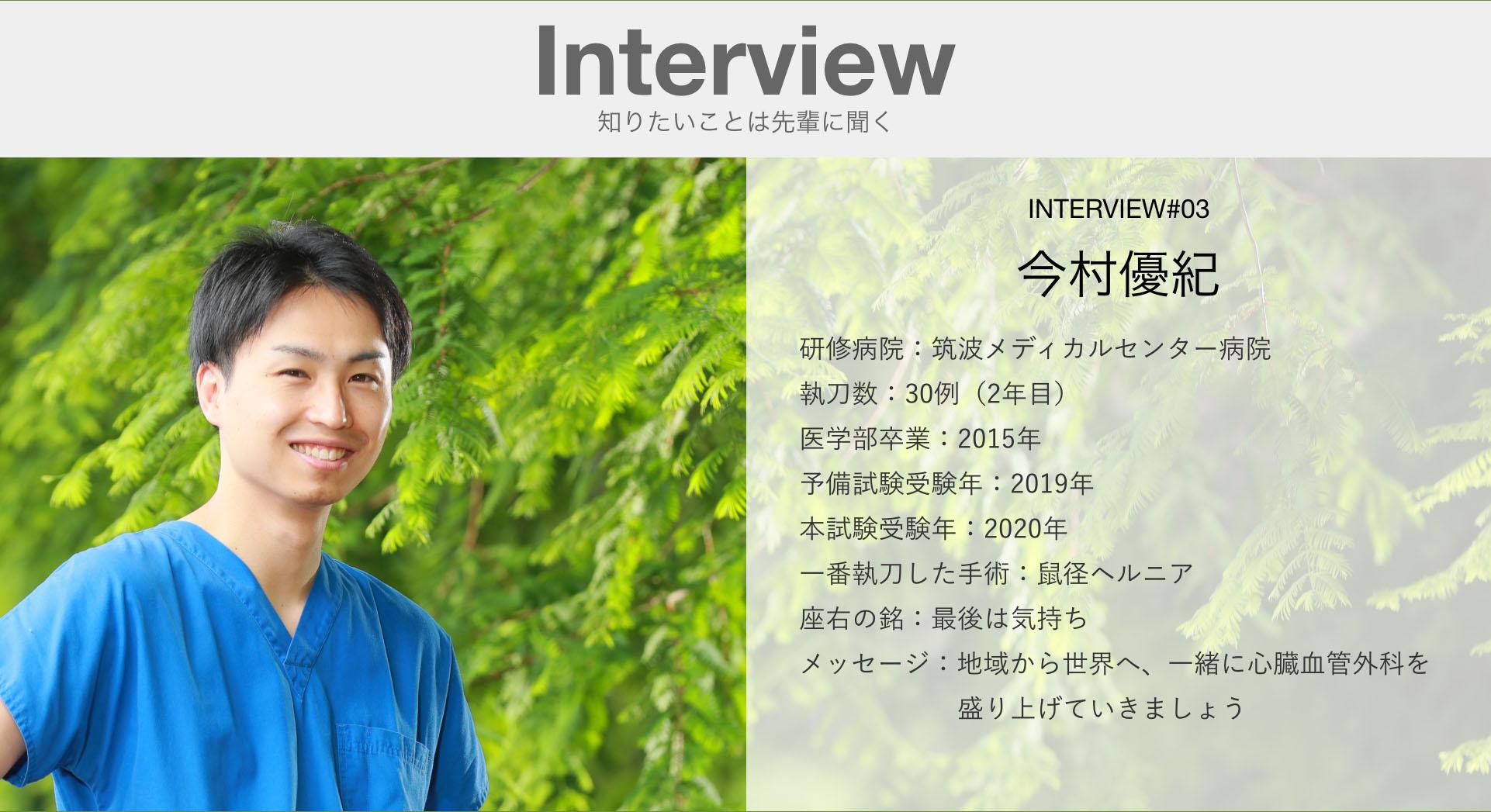 インタビュー03-今村優紀