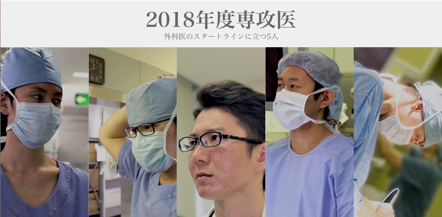 2018年度専攻医