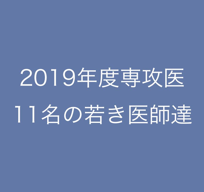 2019年度専攻医|11名の若き医師達